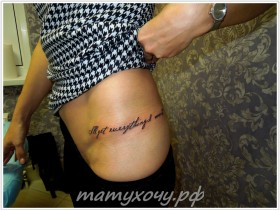 tattoo_nadpisi15