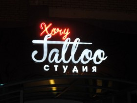 tattoo_salon_krasnodar101